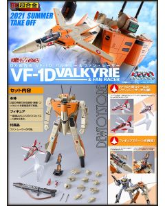 [IN STOCK] Bandai DX Chogokin - Super Dimension Fortress Macross - VF-1D Valkyrie & Fan Racer ( Tamashii Web Exclusive )